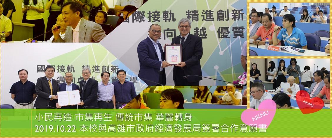 2019/10/22本校與高雄市政府經濟發展局簽署合作意願書