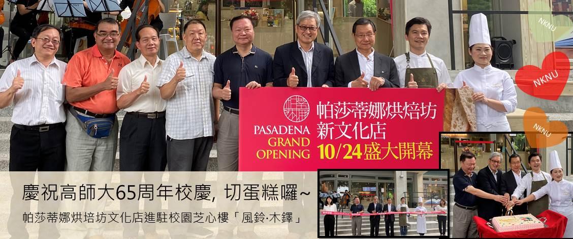 2019/10/24帕莎蒂娜烘焙坊新文化店進駐本校芝心樓「風鈴.木鐸」
