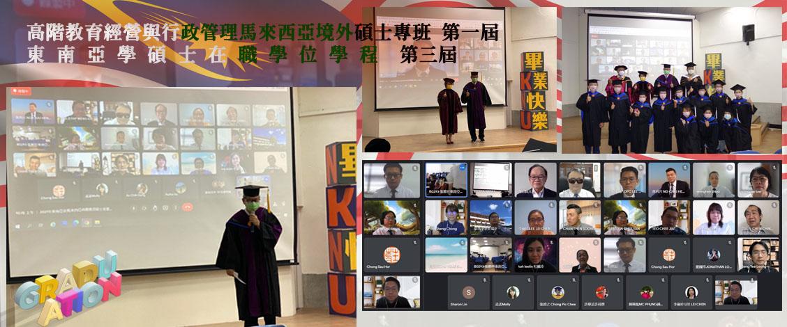 高階教育經營與行政管理馬來西亞境外碩士專班/東南亞碩士在職學位學程 畢業典禮合影
