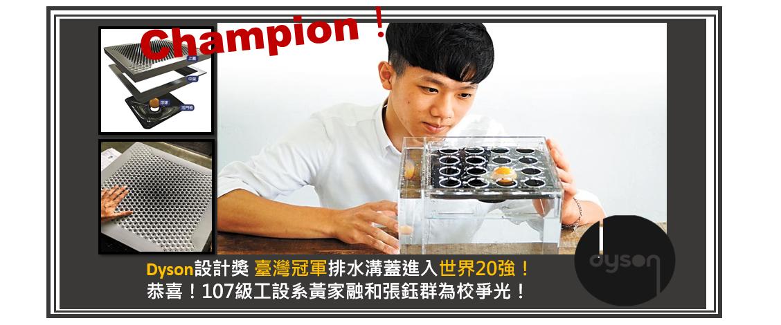 Dyson設計獎,臺灣冠軍排水溝蓋進入世界20強
