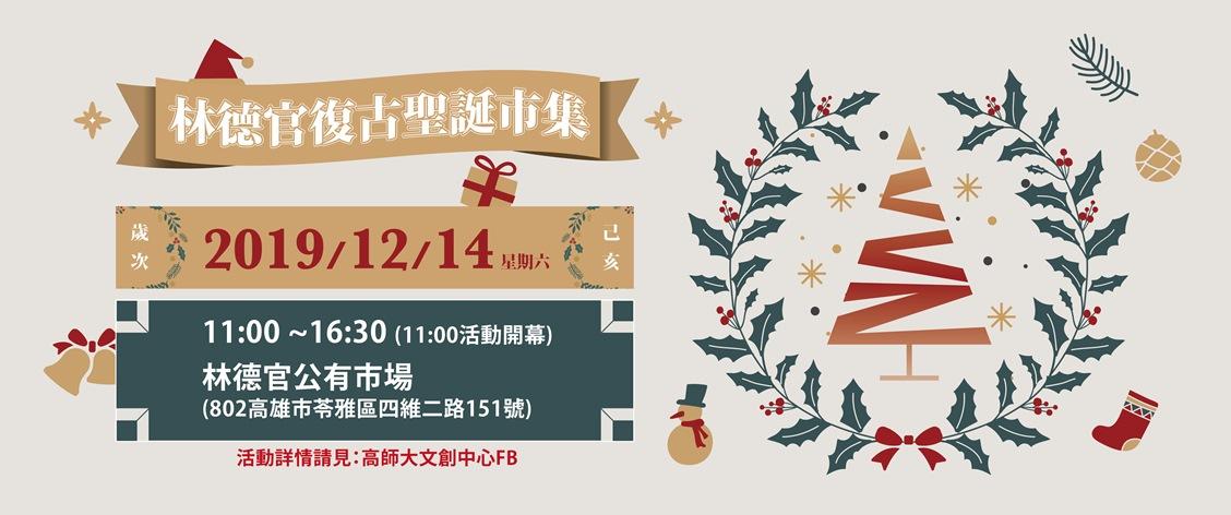2019/12/14林德官復古聖誕市集